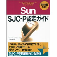 SJC-P 対策参考書